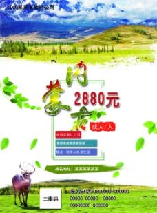 北京内蒙古宣传海报