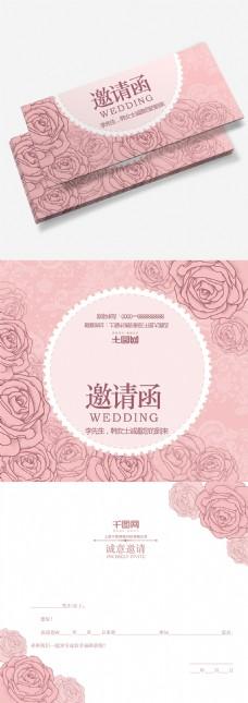 粉色浪漫婚礼请柬邀请函
