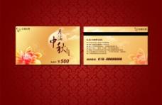 中秋节礼品卡