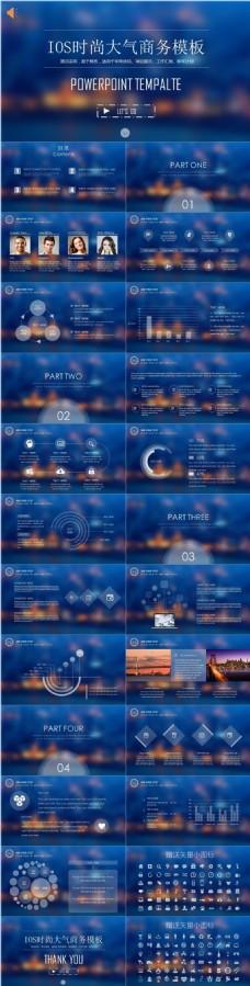 ios风格时尚大气商务工作汇报PPT模板