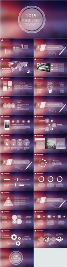 清新朦胧紫商务通用工作汇报报告PPT模板