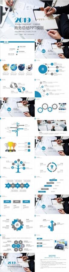 2019商务总结计划PPT模板