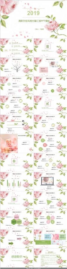 小清新花卉