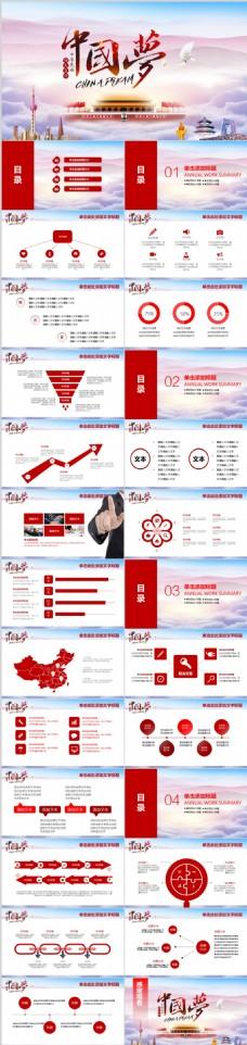 红色党政大气工作总结报告PPT模板中国梦