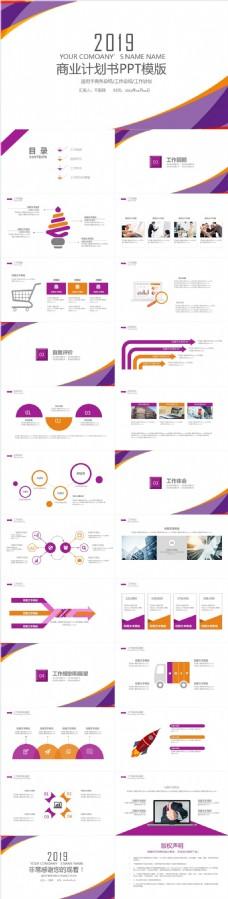 气简约商业计划书PPT创业计划PPT模板