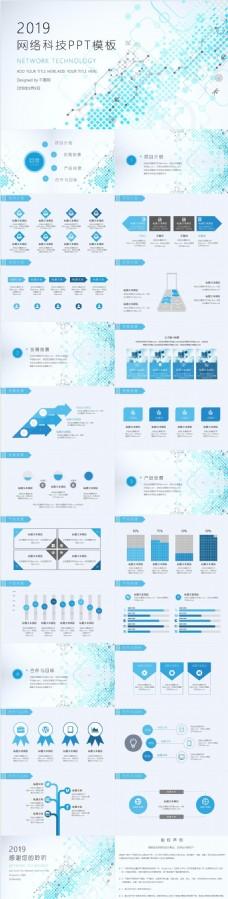 创意网络工作计划PPT模板