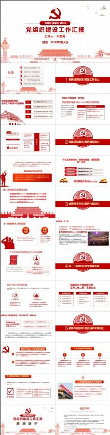 党组织建设红色政府通用工作汇报PPT模板
