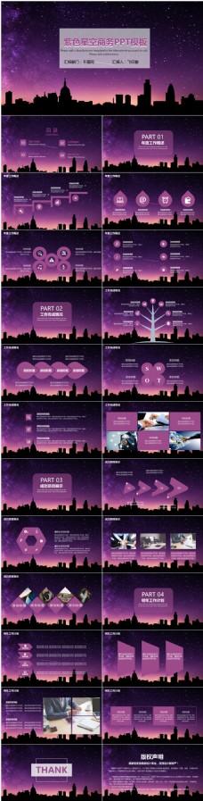紫色星空商务PPT模板