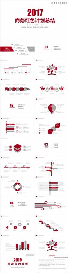 商务红色计划总结PPT模板