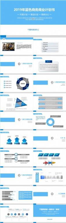 2019年蓝色商务商业计划书