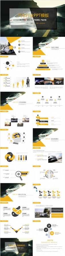 汽车行业通用总结计划PPT模板