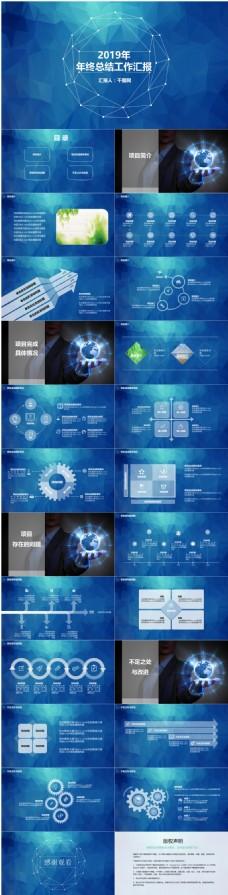 蓝色科技简约年终总结工作汇报ppt模板