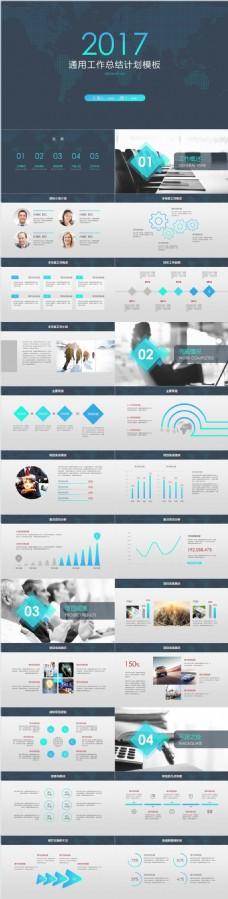 工作总结报告通用动态PPT模板