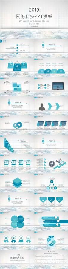 网络科技类产品商业计划书PPT模板