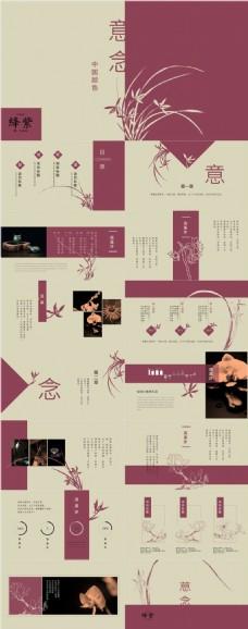 古典典雅中国风品牌宣传PPT模板