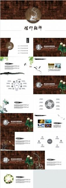 创意文艺中国风工作报告汇报PPT模板