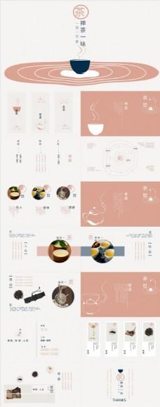 禅意茶艺茶道茶文化宣传推广PPT模板