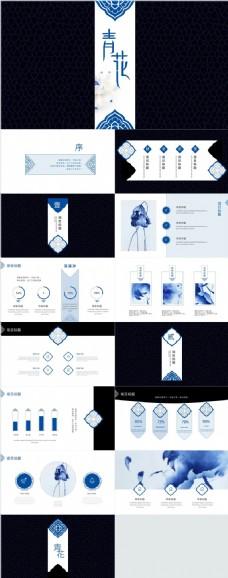 青花瓷中国风企业宣传介绍PPT模板
