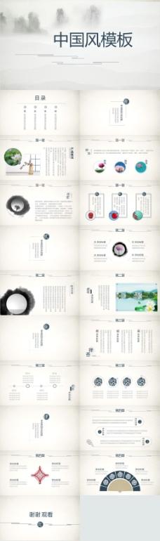中国风典雅教育课件PPT模板