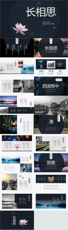 中国风典雅教学课件PPT模板