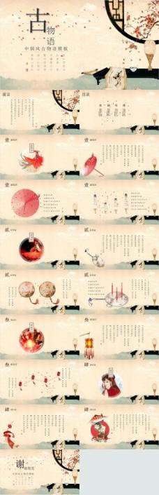 唯美现代中国风课件PPT模板