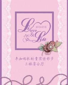 粉色婚礼引导牌