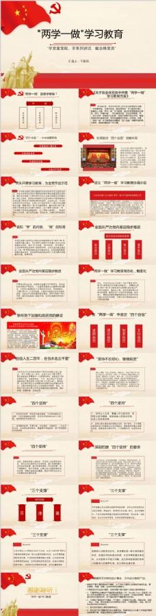 两学一做红色党建政府报告党员总结PPT模板