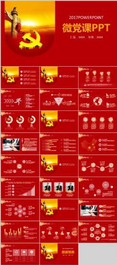 红色大气党政类培训课件PPT模板
