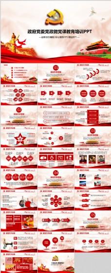 红色党政教育培训PPT模板