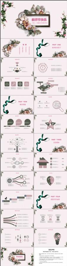 教师节粉色花束PPT模板