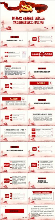 抓基层强基础谋长远党组织建设工作汇报PPT模板