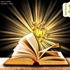 书中自有黄金屋