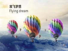 放飞梦想企业文化展板海报