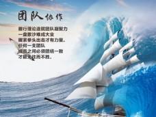 团队企业文化展板海报