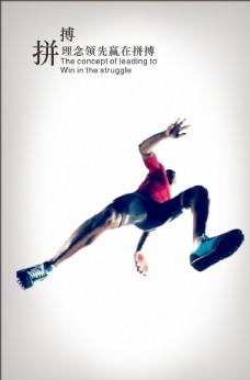 拼搏企业文化海报