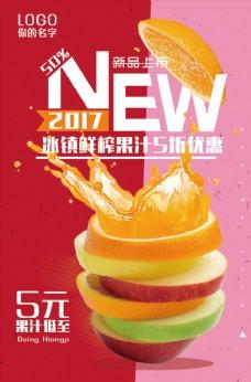 果汁店促销海报
