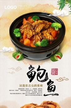 中国风鲍鱼美食海报设计