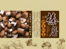 榛蘑食品野生产品包装背景