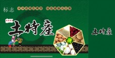 中国分古典花纹土特产包装