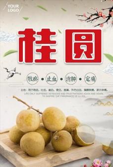 桂圆龙眼中国风海报.tif