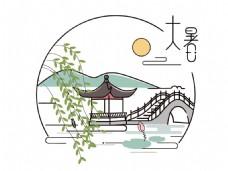 手绘中国风大暑元素