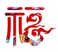手绘花纹福字元素