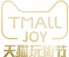 天猫玩物节logo