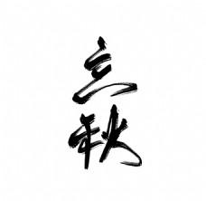 二十四节气立秋水墨艺术字