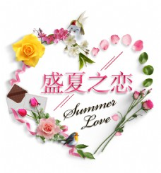 盛夏之恋促销艺术字