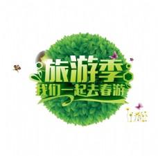 手绘绿色旅游季字体