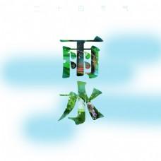清新绿色雨水艺术字