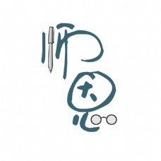 艺术字体教师节