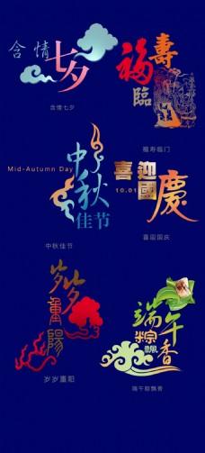 七夕中秋艺术字元素