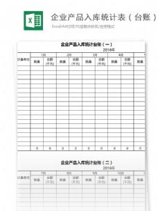 企业产品入库统计表(台账)excel模板